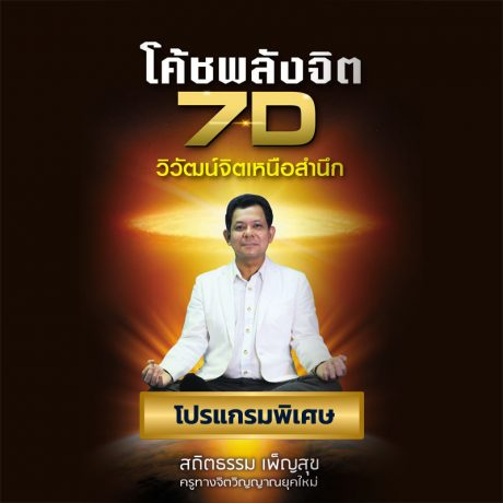 โค้ชพลังจิต 7D วิวัฒน์จิตเหนือสำนึก