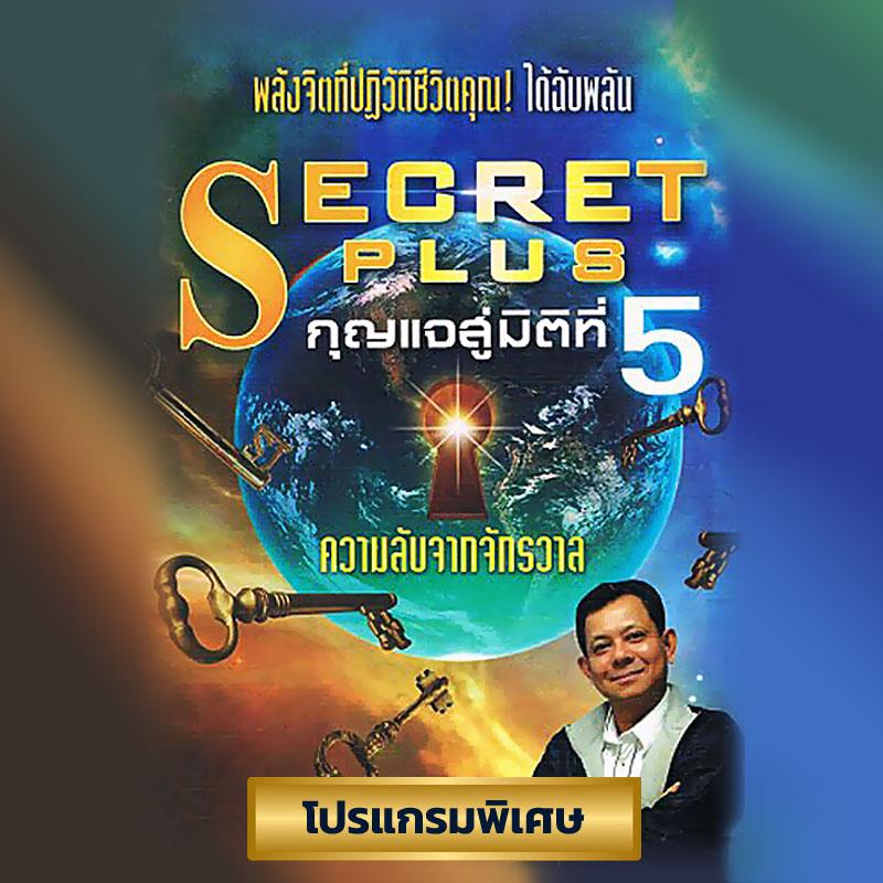 กุญแจสู่มิติที่ 5 (Secret Plus)