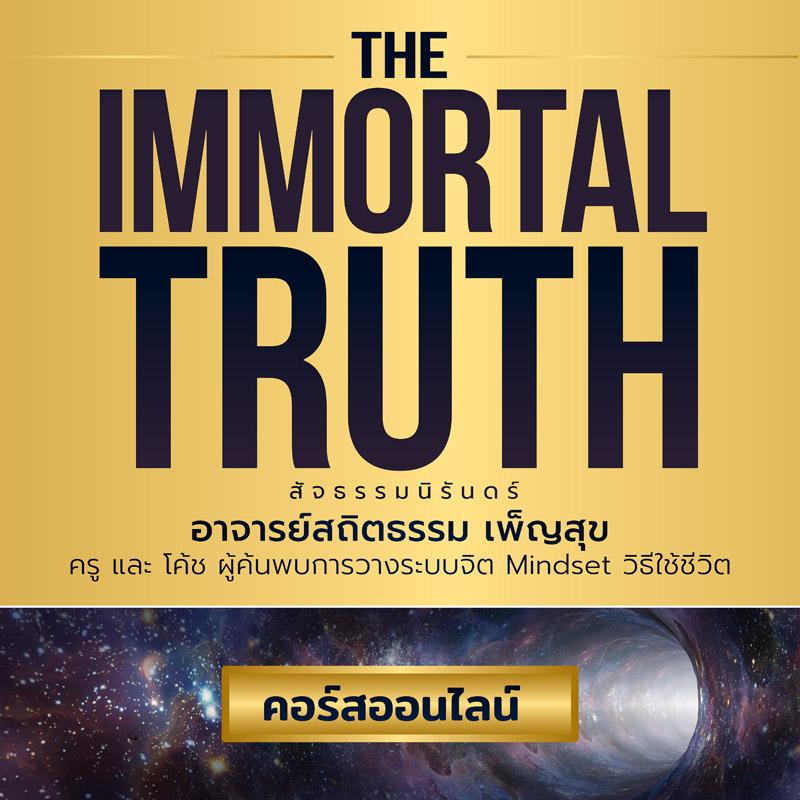 สัจธรรมนิรันดร์ The immortal truth