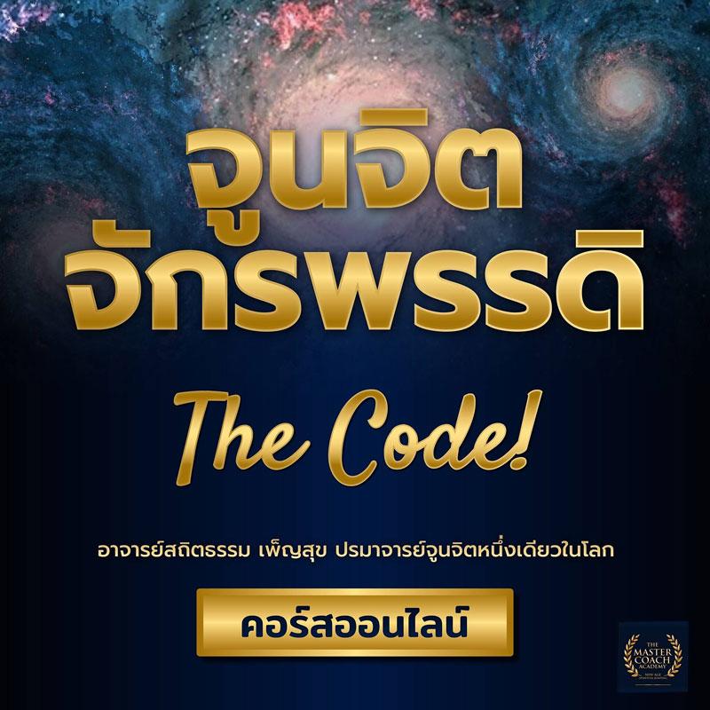 จูนจิตจักรพรรดิ The Code