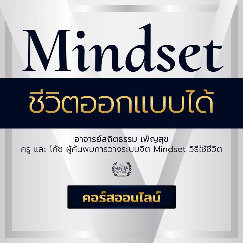 Mindset ชีวิตออกแบบได้ - กฎแห่งแรงดึงดูด